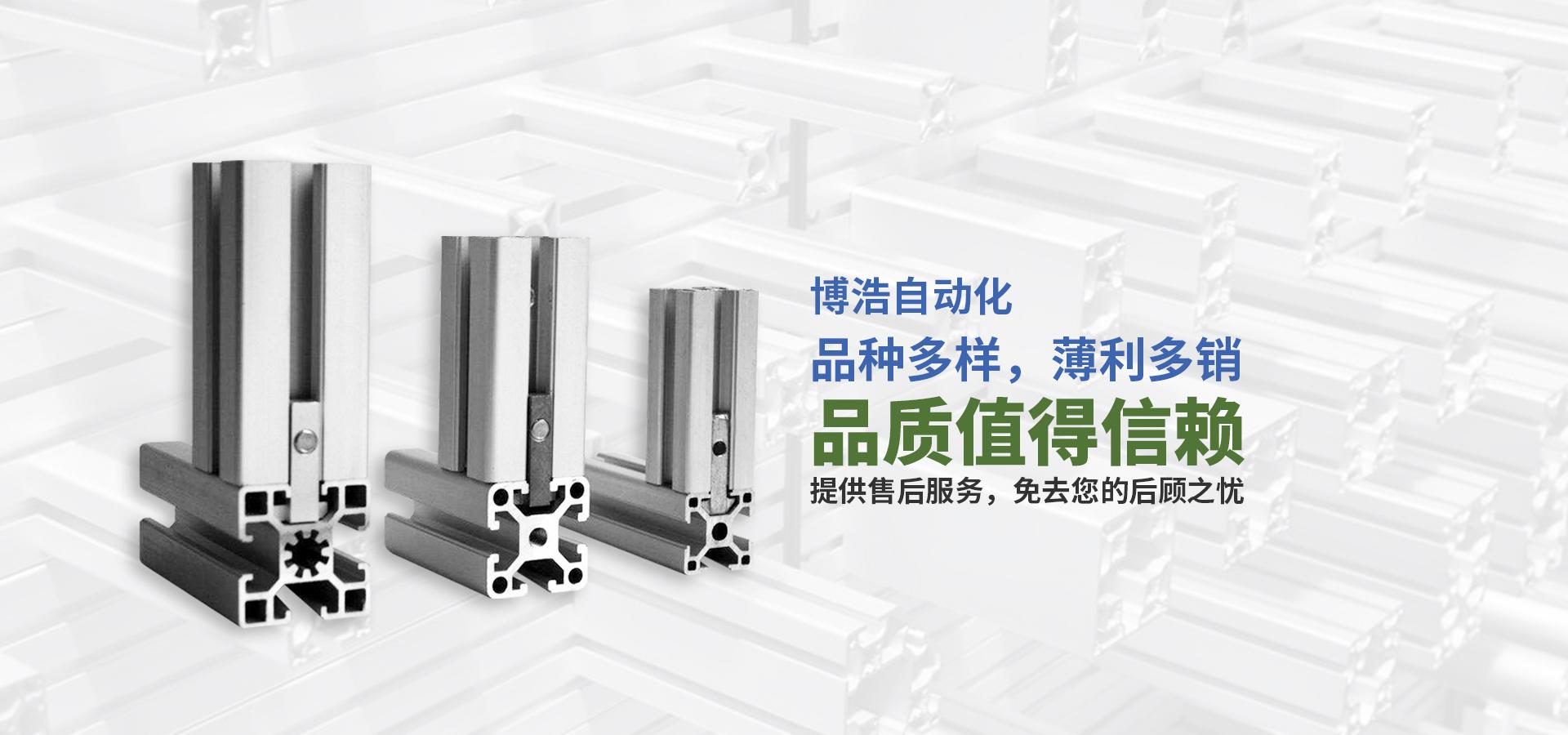 工业铝型材,工业铝型材配件,工业铝型材厂家